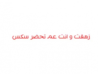 سكس شرجي عرب