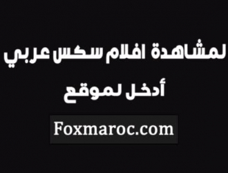 طياز نسوان سمينات عربي