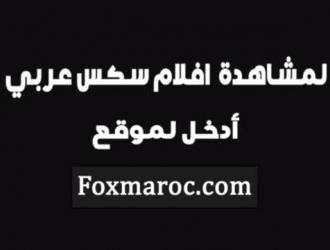 سكس عربي احﻻ طيز