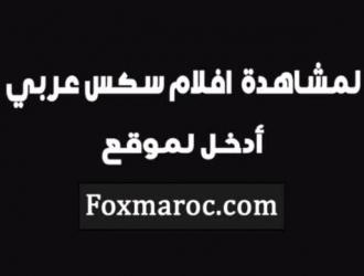 سكس كل الدول العربية في العالم