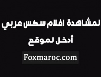 سكس عربي اطيازسمينات